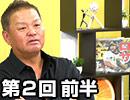 【無料】金村義明のニコ生★野球漫談#02 1/2
