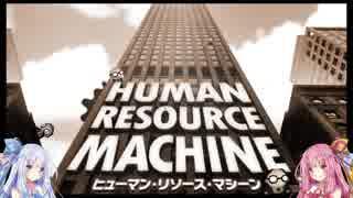 世界を手にする為のHuman Resource Machin