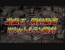 【遊戯王】Wシャトルラン開封!ダーク・セイヴァーズ&コレク...