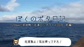 【200km】佐渡ロングライド2018 前編【初