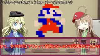 任天ちゃんとセガ子と学ぶ!日本のゲーム史#5「ドンキーコング」