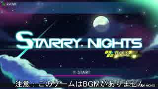 StarryNights