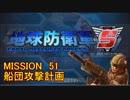 【地球防衛軍5】一般R、INF縛りでhageるM51【ゆっくり実況】