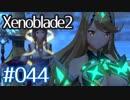 #044【ゼノブレイド2】ちょっと君と世界救ってくる【実況プレイ】