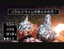 ぼっちかふぇ その109 ~メタルスライム食らう!~2018GWソロキ...