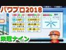 【栄冠ナイン】ゆけゆけ!大分麦焼酎二階堂高校!~8年目~part1【パワプロ2018】