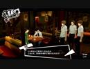 【プレイ動画】ペルソナ5 2週目 HARD【PS4】part117