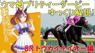 【第8R】 ウマ娘プリティーダービーに登場するキャラクターのモデルになった競走馬をゆっくり解説!トウカイテイオー編