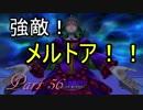 【ネタバレ有り】 ドラクエ11を悠々自適に実況プレイ Part 56