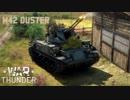 【ゆっくり実況】ゆっくり戦車兵のWarThunder part 8 【M42 ダスター】