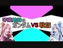 【VOICEROID実況】琴葉姉妹のガンダムVS戦記【18.5日目】