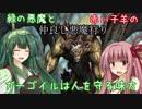 【VOICEROID実況】緑の悪魔と赤い子羊の仲良し悪魔狩り【Victor Vran】Part11