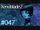 #047【ゼノブレイド2】ちょっと君と世界