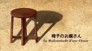 【巡音ルカ】椅子のお嬢さん【オリジナル】