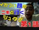 【海外の反応】イカつい顔のニキと行くシュタゲ 第1話【日本語字幕】