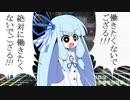 【Tangledeep】Aoiチャンはサボリたい! ~2階め~