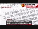 加計学園がコメント 安倍総理大臣と加計孝太郎理事長の面会「実際にはなかった」