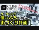 地球壊滅後の崖で暮らす!【CliffEmpire】ザ・ゆっくり崖っぷち街づくり計画part.4
