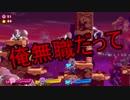 【3人実況】星のカービィ スターアライズ Part7