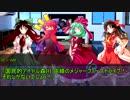 【ゆっくりTRPG】九色のゆっくりダブルクロス 給食のお時間3中編 幕間のお時間1