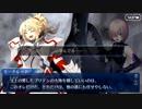 【実況】今更ながらFate/Grand Orderを初プレイする!84