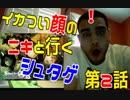 【海外の反応】イカつい顔のニキと行くシュタゲ 第2話【日本語字幕】