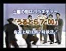 うるとら7:00の宣伝