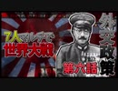 【HoI4】マルチで世界大戦『第七話 外交政策』【7人実況】