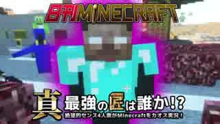 【日刊Minecraft】真・最強の匠は誰か!?絶望的センス4人衆がMinecraftをカオス実況第八十四話!