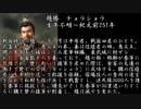【三國志】美鈴がフランに教えるいにしえ武将紹介9 「趙勝」...