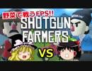 バトル農家【ShotgunFarmers】ゆっくり実況