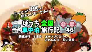 【ゆっくり】車中泊旅行記 46 愛媛編
