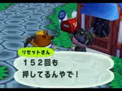 ◆どうぶつの森e+ 実況プレイ◆part54
