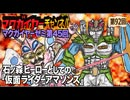 第45回「石ノ森ヒーローとしての『仮面ライダーアマゾンズ』」