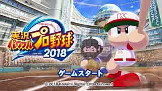 【パワプロ2018】アスペお兄さんの野球実況!サクセス編 part1