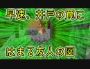 【Minecraft】村で略奪!ほのぼのマイクラ part1