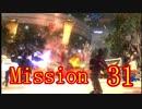 【地球防衛軍5】初心者、地球を守る団体に入団してみた☆29日目【実況】