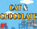 【キャット&チョコレート】即興ひらめき
