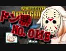 【VOICeVI実況】ドン勝No.OИE part3【PUBG】