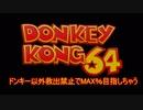 【実況】ドンキーコング64 ドンキー以外救出禁止でMAX%目指しちゃうpart0