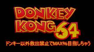 【実況】ドンキーコング64 ドンキー以外救