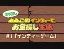 【番外編#1】はみ出しよゐンディー「インディーゲーム」【よゐこのインディーでお...