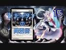 【MTG】タコねえさまの降霊術15