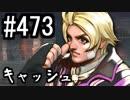 【課金マン】インペリアルサガ実況part473【とぐろ】