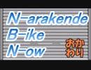 NBN-おかわり Part.19『モクモクファーム編』