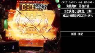【パチンコ】エヴァ11、実機動画【第拾六