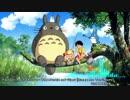 Tonari no Totoro - The Path of Wind (Kaze no Torimichi) DnB Remix