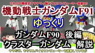 【ガンダムF91】クラスターガンダム&F90 解説 後編【ゆっくり解説】part8