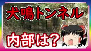 【怖い話】最恐心霊スポット 犬鳴トンネルの内部はどんな?そしてその先には犬鳴村が!?
