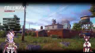 【Freeman:Guerrilla Warfare】ゲリラ部隊